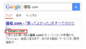 価格.com事例