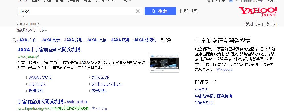 JAXAナレッジグラフ