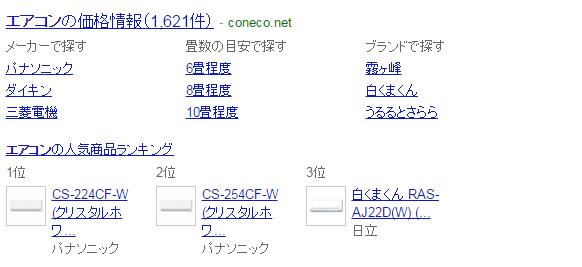 コネコネット検索結果