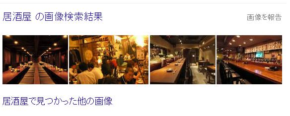 Google画像検索差し込み