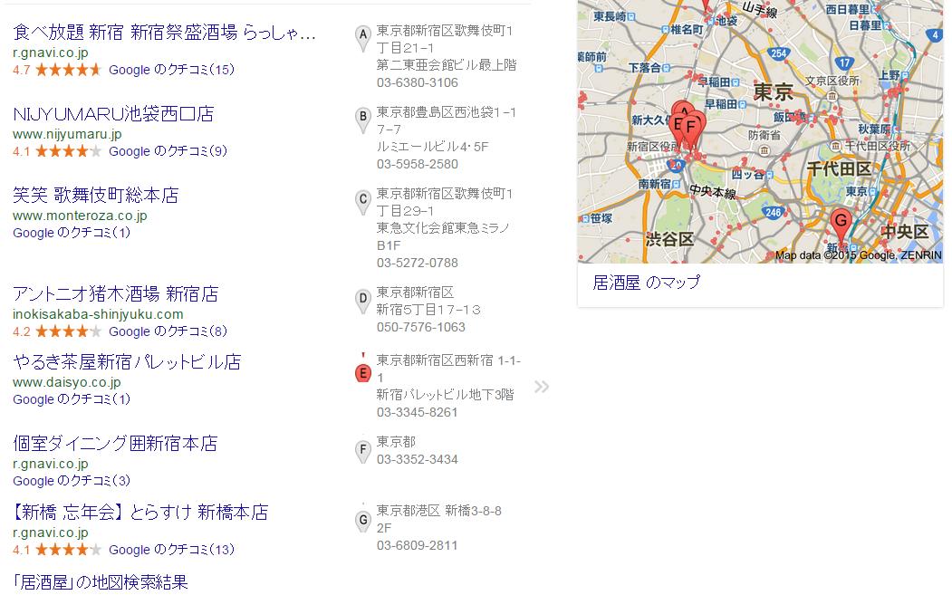 Googleプレイスキャプチャ事例