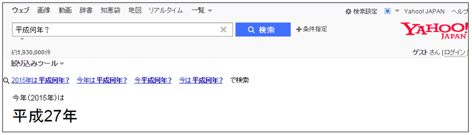 平成何年?のアンサーボックス