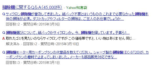 Yahoo知恵袋キャプチャ