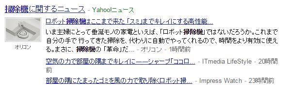 Yahooニュースキャプチャ