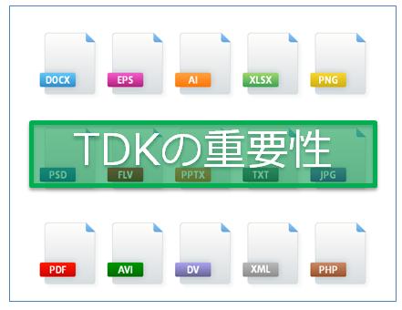 TDKの重要性