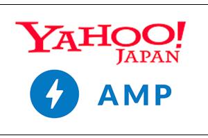 YahooAMPの問題点