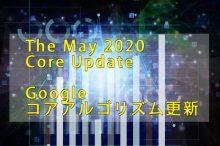 5月5日アルゴリズム更新